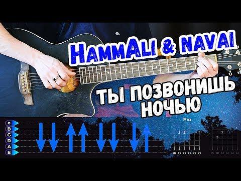 HammAli & Navai - Ты Позвонишь Ночью [БЕЗ БАРРЭ] на гитаре разбор от Гитар Ван