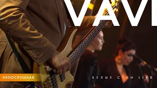 Смотреть клип Vavi - Непослушная