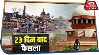 Ayodhya Dispute में अब 23 दिन बाद आएगा फैसला