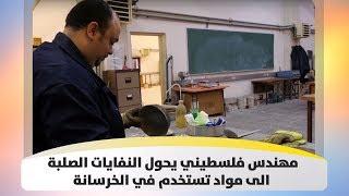 مهندس فلسطيني يحول النفايات الصلبة الى مواد تستخدم في الخرسانة