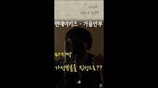 먼데이키즈 - 가을안부 cover By.뜐뜐 (2분 30초 부분 지렸다;;)