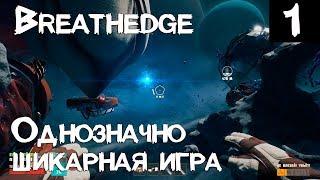 Breathedge - обзор и прохождение шикарной и очень смешной выживалки от российских разработчиков #1