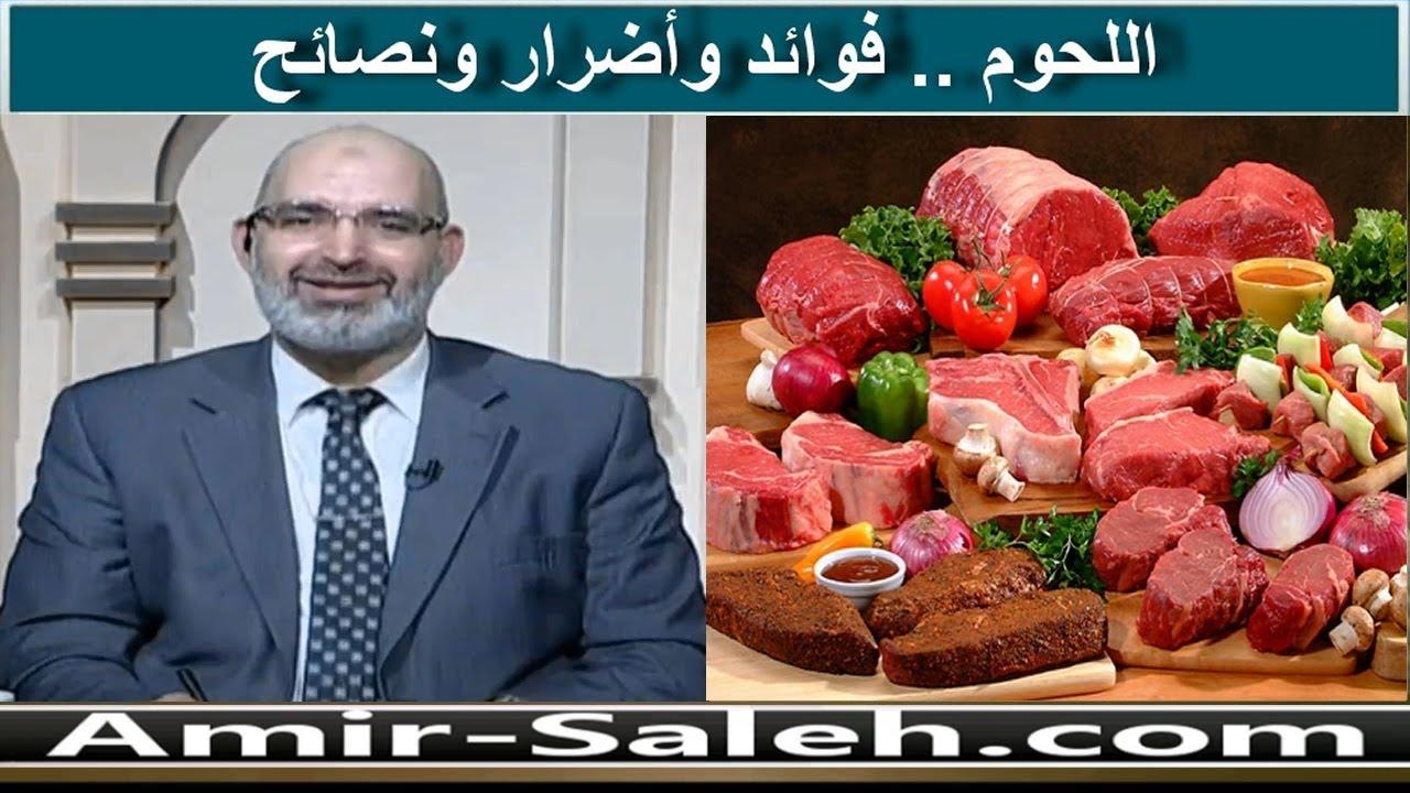 فوائد اللحوم وأضرارها ونصائح | الدكتور أمير صالح | الطب الآمن