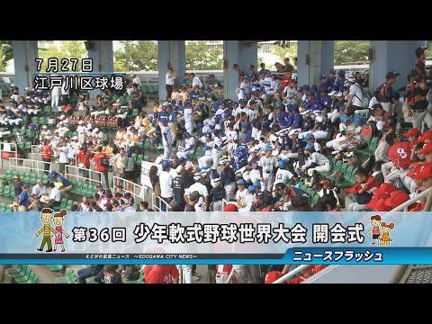 第36回 少年軟式野球世界大会開会式