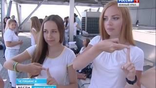Челябинцы снимают клип на языке жестов