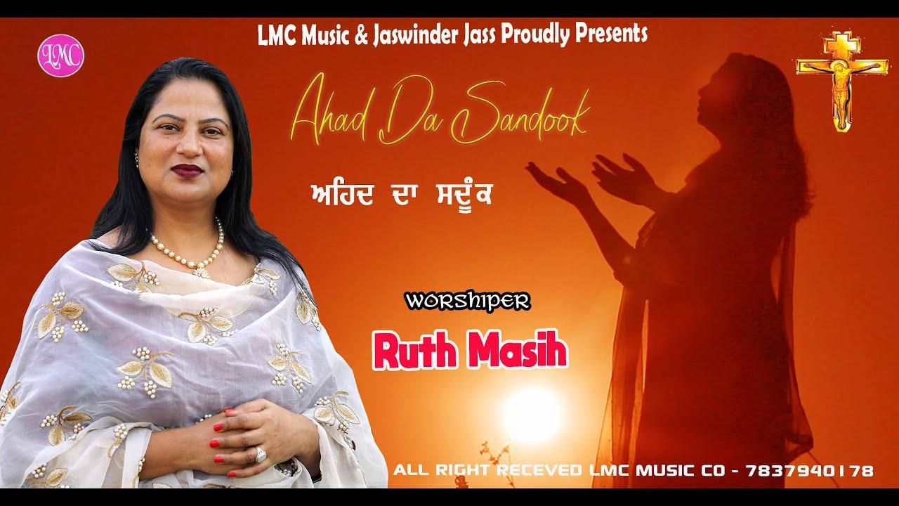 Ahad Da Sandook    Worshiper -  Ruth Masih    LMC MUSIC CO    NEW Msihi  GEET   2021