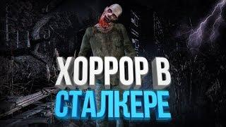 STALKER ЗАГНАННЫЙ - ПЕРВЫЙ ХОРРОР-МОД. ЭКСКЛЮЗИВ