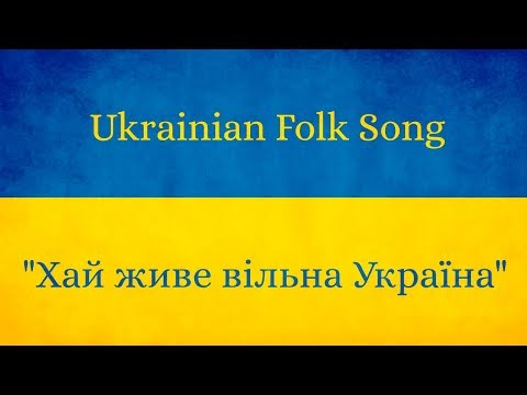 Ukrainian Folk Song   Хай живе вільна Україна