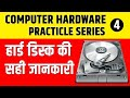 Computer Hardware In Hindi Part 4 | Practically