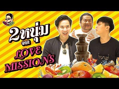 """ครัวลงแขก : เบนพา """"โก้-กันต์"""" ทำฟองดูแจก พร้อมข่าวดี เร็วๆนี้ Love missions จะกลับมา! - วันที่ 23 Jul 2018"""