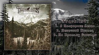 Vision Of Elders - В Полумраке Лесов (full EP)