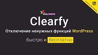 видео Плагин Clearfy - бесплатная оптимизация WordPress!