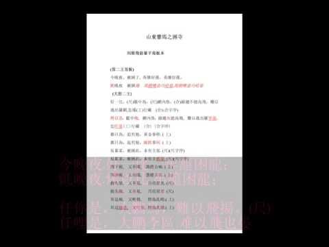 Cantonese Opera Guhong Karaoke 8-Shandong Horses Rings 古腔粵曲山东馬2-sandongheongmafull
