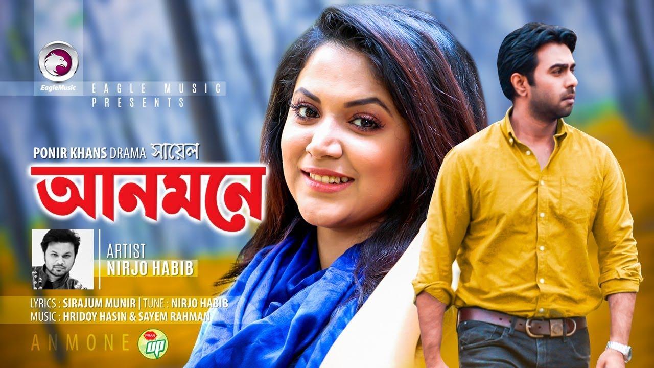 Anmone | Nirjo Habib | Apurba | Urmila | Bangla Natok | Sayel | Bangla New Song 2018