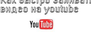 Долго заливается видео на YouTube? Ответ есть у меня!
