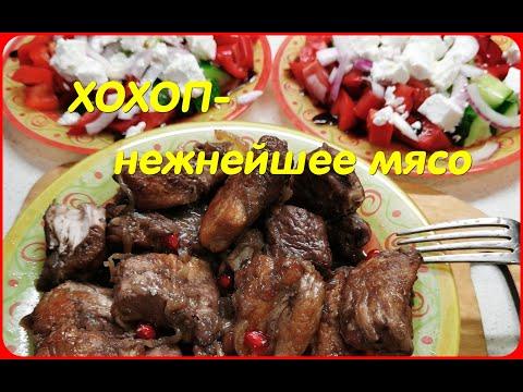 🍲ХОХОП- нежнейшее мясо из армянской кухни. Очень простой рецепт.Вкусный ВОСКРЕСНИК!