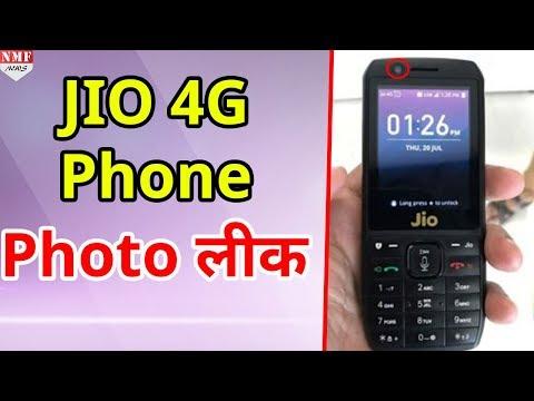 Reliance JIO 4G Phone का फोटो हुआ लीक, Phone में होगा Front Camera