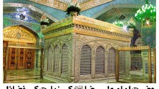 Fazail-e-ziyarat-e-Imam Ali Raza (as) - Syed Abid Hussain Zaidi