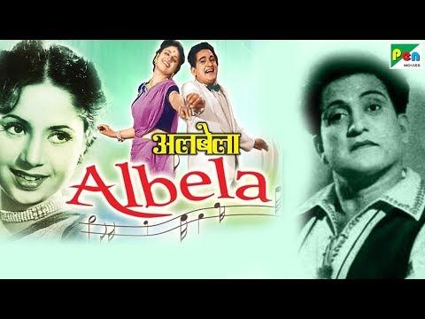 Albela | Full Movie | Geeta Bali, Master Bhagwan, Badri Prasad | HD 1080p