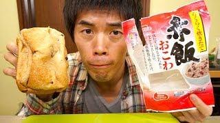 GOPANで赤飯パンが作れるのか検証してみよう | Festive red rice Bread