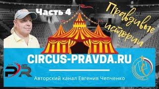 """""""CIRCUS - PRAVDA.RU/правдивые истории, часть 4"""