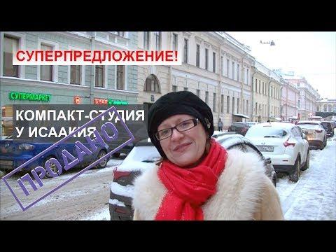Купить квартиру в СПб | Компакт студия у Исаакия