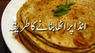 Anday Wala Paratha Recipe In Urdu انڈا پراٹھا Egg Paratha Pakistani Stuffed Egg Paratha | Parathas