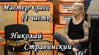 show MONICA Мастер-класс #2 - Николай Стравинский (1/2)