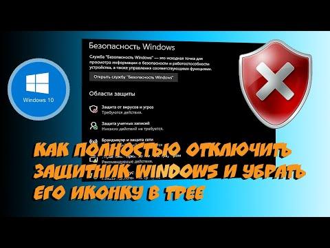 ✔️ Как полностью отключить Защитник Windows и убрать его иконку в трее.  Windows 10 Pro 1703