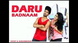 Daru Badnaam dance Choreography I  Kamal Kahlon & Param Singh I Vicky and Aakanksha