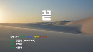 [은성 반주기] 끝 - 쥬얼리(JEWELRY)