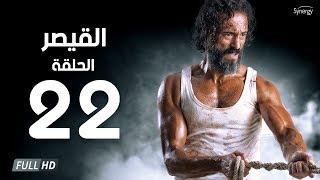 مسلسل القيصر - الحلقة الثانية والعشرون 22   بطولة يوسف الشريف   The Caesar Series HD Episode 22