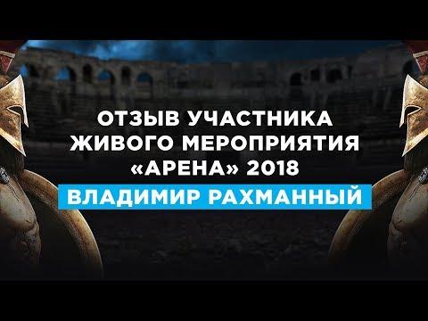 Владимир Рахманный - Отзыв на живое мероприятие «Арена» Пузат.ру