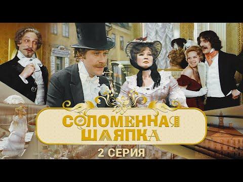 Соломенная Шляпка, 2 Серия | Советские комедии