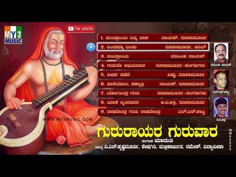 Sri Raghavendra Swamy  | Gururayara Guruvara | Kannada Devotional Songs
