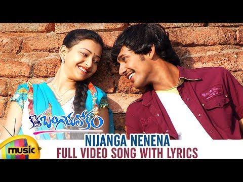 Nijanga Nenena Video Song With Lyrics | Kotha Bangaru Lokam Songs | Varun Sandesh | Shweta Basu