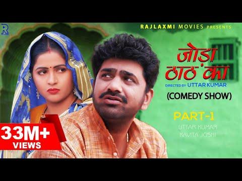 जोड़ा ठाठ का Joda Thath Ka Part 1   Uttar Kumar   Kavita Joshi   Rajlaxmi   New Haryanvi Comedy Show