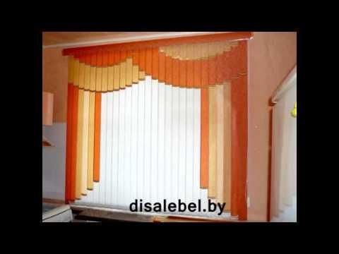 Жалюзи вертикальные мультифактурные (DisaleBel.by)