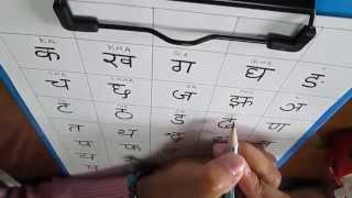 Writing&Reading Nepali Alphabet ka kha ga
