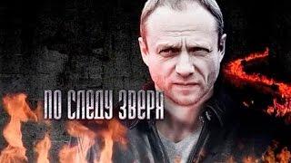По следу зверя  все серии русские боевики  криминал драма сериал boevik po sledu zverya