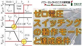 【パワエレ】ゼロ電圧スイッチングの動作モードと達成条件 ZVS Operation and Condition