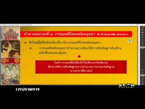 ◣สอนเสริม◢  12306 วรรณคดีไทย ผลิตรายการภาค 1/59 ครั้งที่ 1