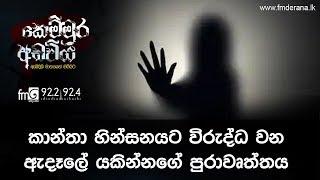 Kantha Hinsanaya - Kemmura Adaviya | FM Derana