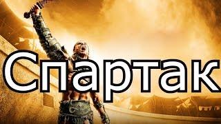 Рим Спартак