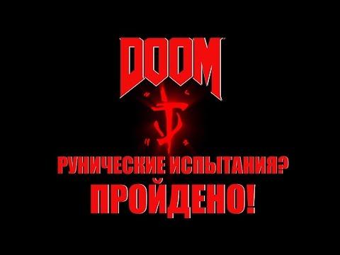 DOOM 2016 [Все Рунные Испытания] DOOM 2016 [All Runes Test's]