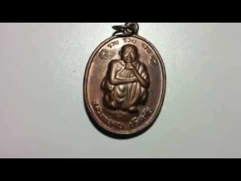 เหรียญหลวงพ่อคูณ รุ่น รวย รวย รวย 2538
