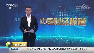 [中国财经报道]外交部:加方无权妄议香港事务| CCTV财经