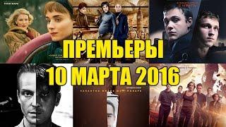 Премьеры кино 10 марта: Дивергент, глава 3: За стеной, Кэрол, Братья из Гримсби, Как поднять миллион