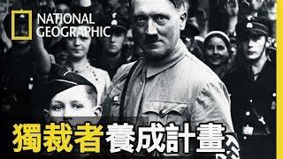獨裁專政會得勢也就會失勢,而他們創造的政權也就隨之瓦解,本集探究德國納粹政權為何會走到末路【獨裁者養成計畫】短片精華版 thumbnail