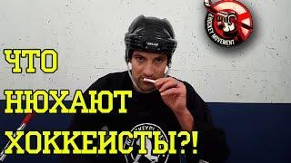 Что нюхают хоккеисты?! / Beer Leaguers Try Smelling Salts